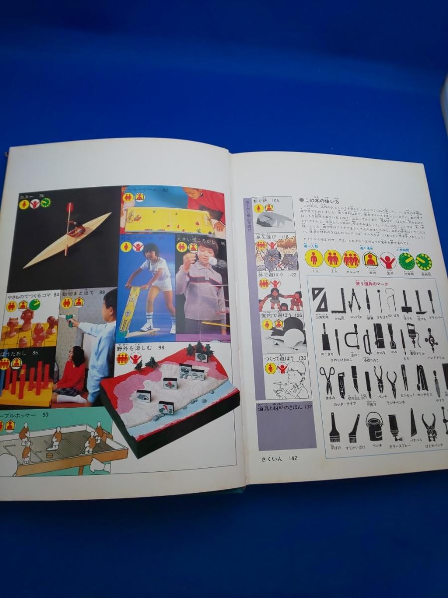 学研の図鑑 自由工作 ゲームと遊び 昭和56年11月20日 初版発行_画像4