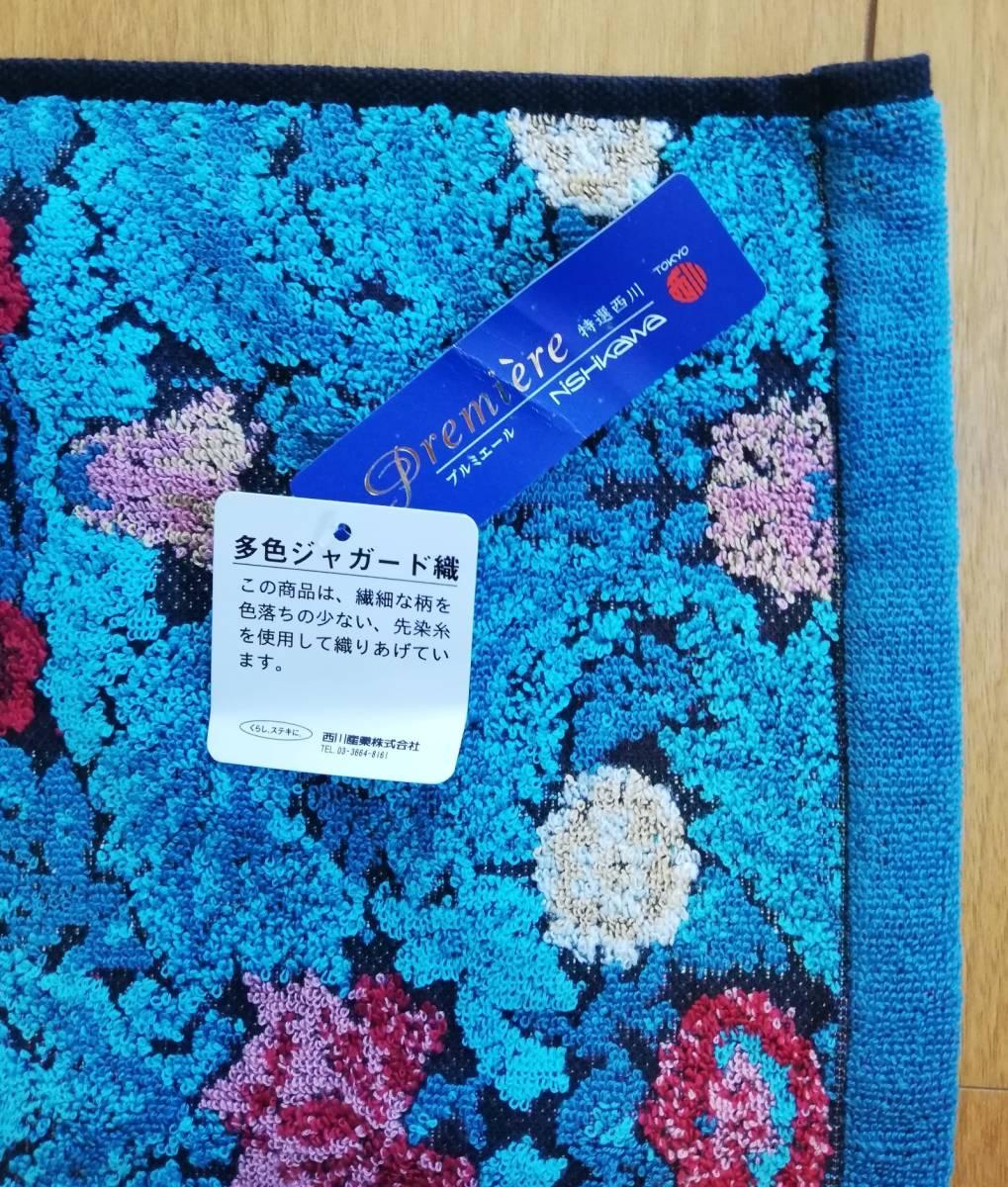ジャガード織 ウォッシュタオル 色違い2種類のセット 西川産業 日本製 綿100% プリミエール 未使用_画像6