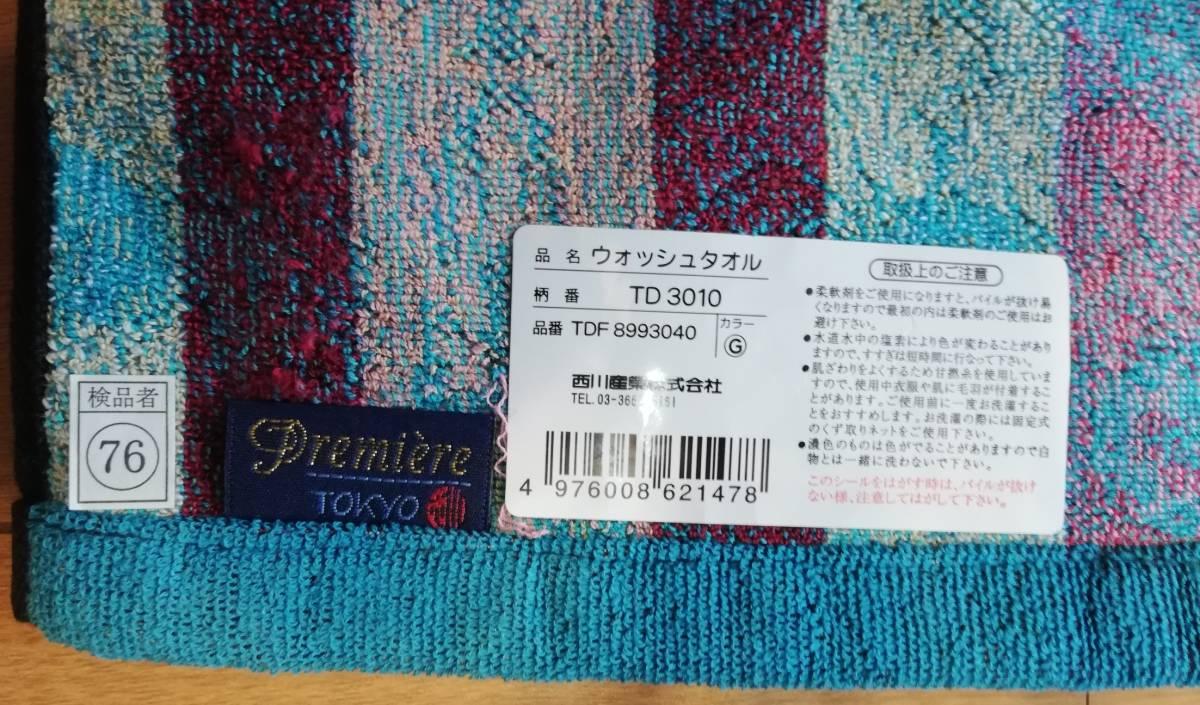 ジャガード織 ウォッシュタオル 色違い2種類のセット 西川産業 日本製 綿100% プリミエール 未使用_画像7