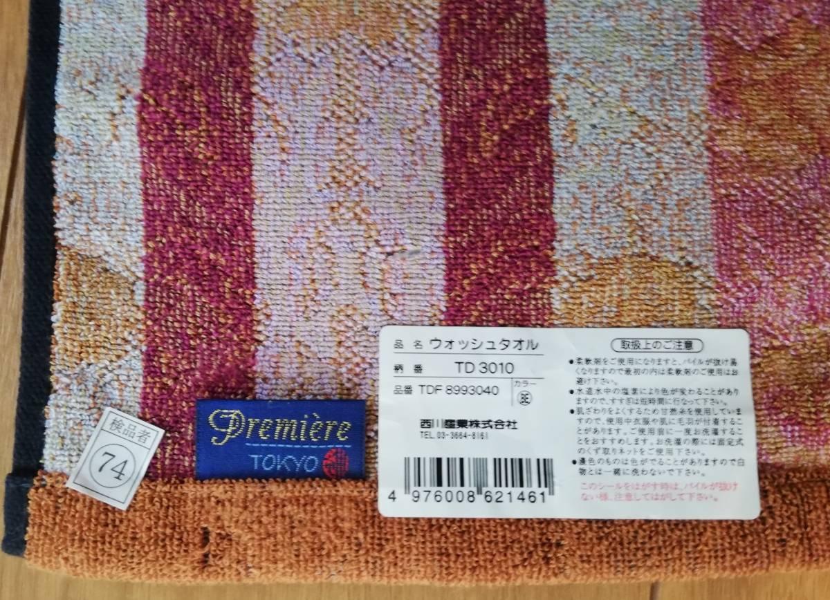 ジャガード織 ウォッシュタオル 色違い2種類のセット 西川産業 日本製 綿100% プリミエール 未使用_画像4