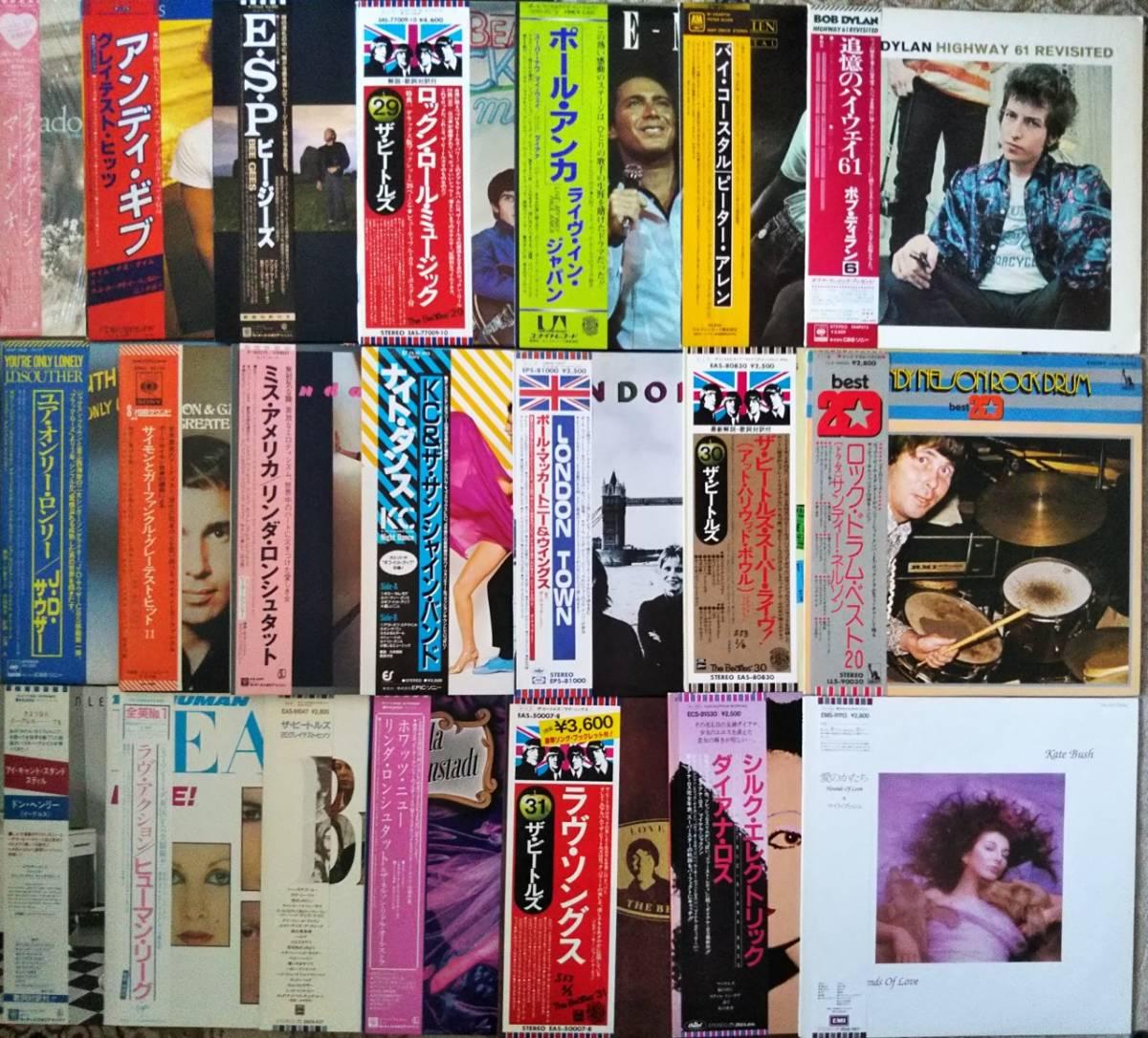 洋楽 LP45枚セット BEATLES ビートルズ、ロック、AOR、リンダ・ロンシュタット、ABBA、ボブ・ディラン、SOUL、FUSION、ビージーズなど
