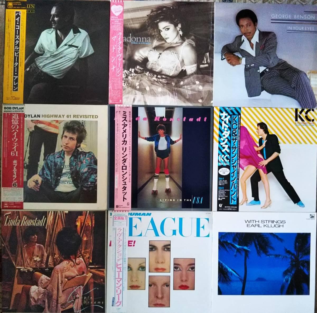 洋楽 LP45枚セット BEATLES ビートルズ、ロック、AOR、リンダ・ロンシュタット、ABBA、ボブ・ディラン、SOUL、FUSION、ビージーズなど_画像3