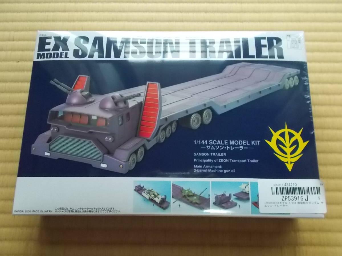バンダイ EXモデル 1/144 サムソン・トレーラー(機動戦士ガンダム)シュリンクパック未開封 定形外340円