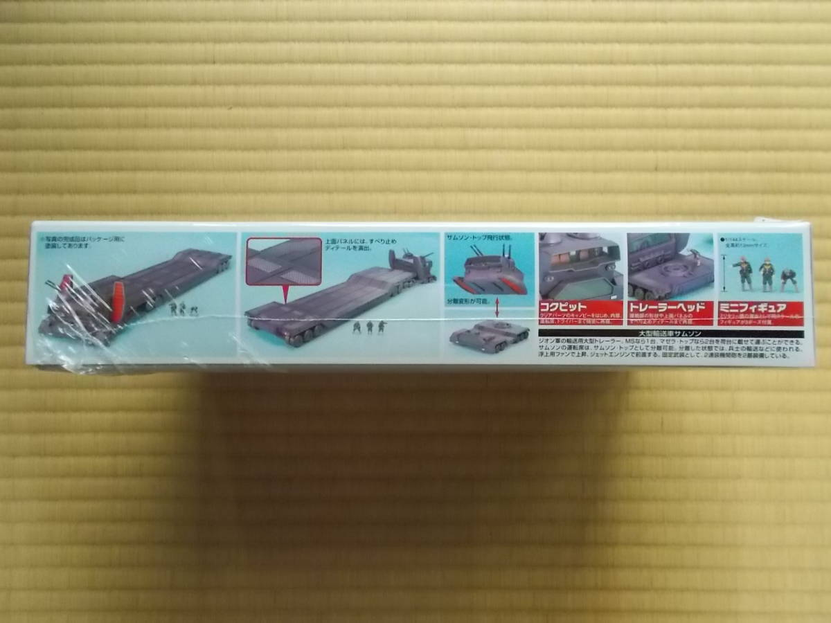 バンダイ EXモデル 1/144 サムソン・トレーラー(機動戦士ガンダム)シュリンクパック未開封 定形外340円_画像3