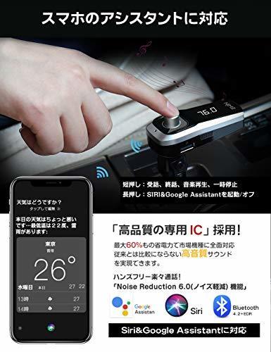 ■複数セール■ おひとり様1点まで! Ewin FMトランスミッター Bluetooth 4.2+EDR Siri&Google Assistantに対応 車載 高音質 17W急速充電_画像5