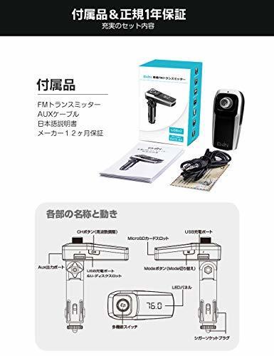 ■複数セール■ おひとり様1点まで! Ewin FMトランスミッター Bluetooth 4.2+EDR Siri&Google Assistantに対応 車載 高音質 17W急速充電_画像7