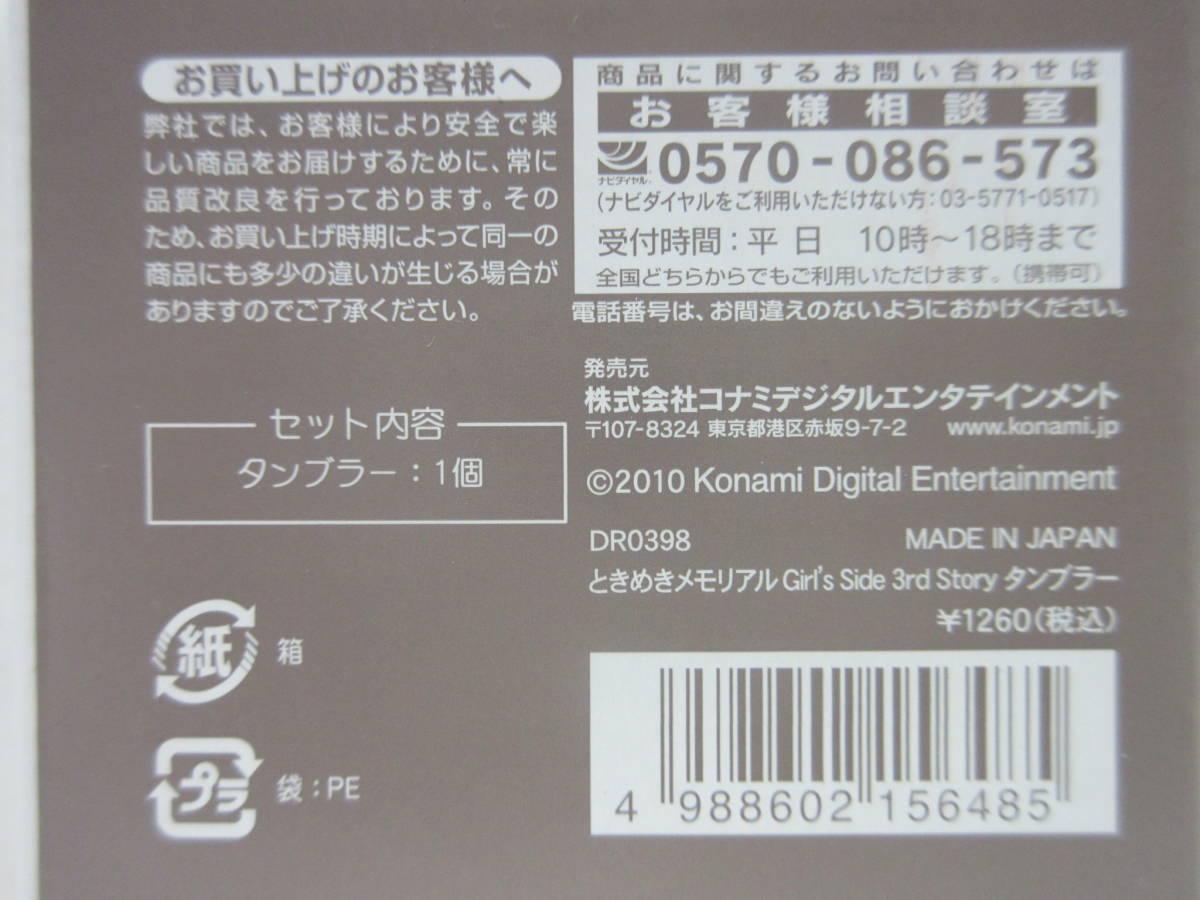 新品◆ときめきメモリアル タンブラー 380ml◆_画像9
