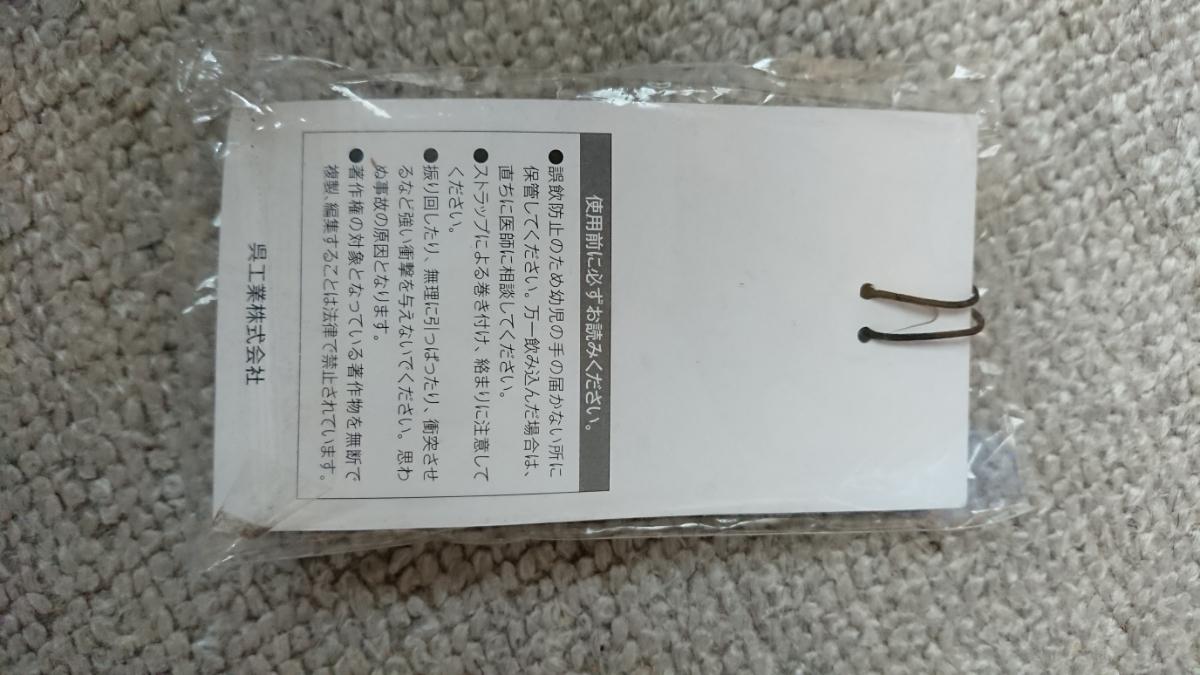 KURE5-56非売品ストラップ 未開封品 懸賞当選品_画像3