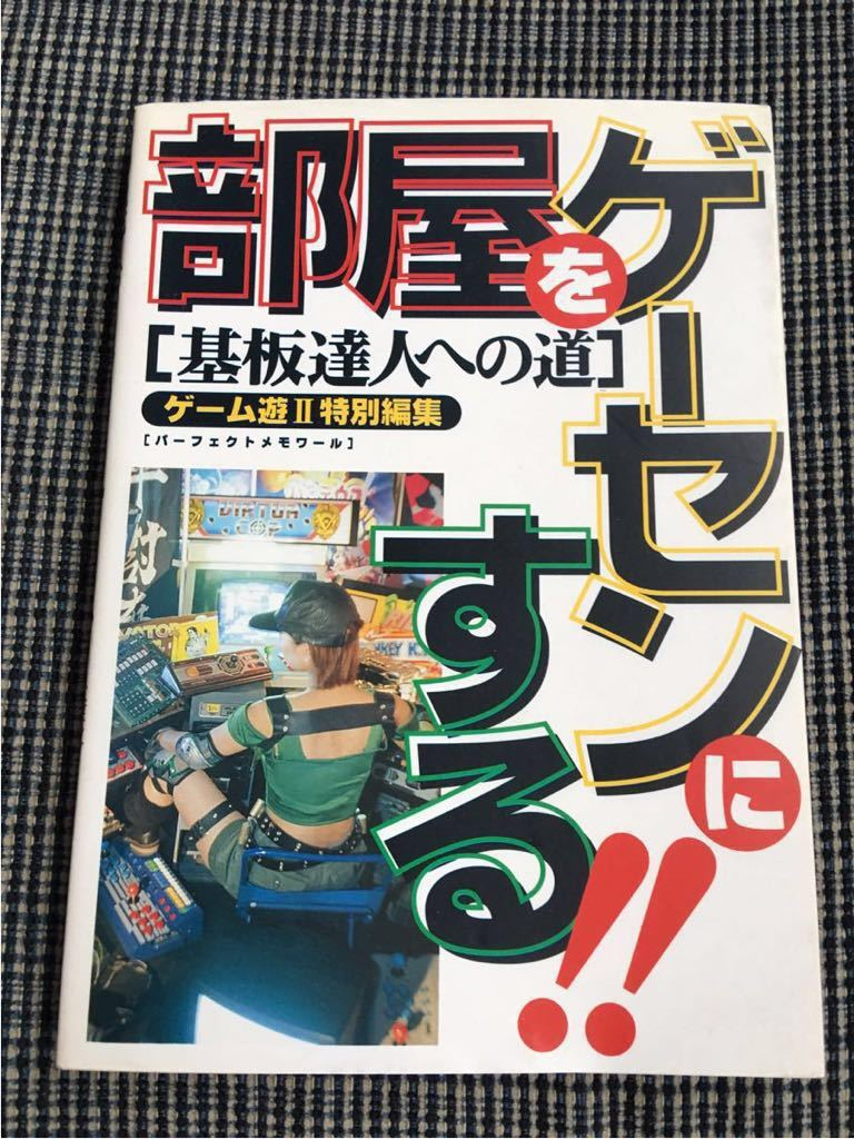 部屋をゲーセンにする!!基板達人への道 ゲーム遊II特別編集 パーフェクトメモワール リイド社