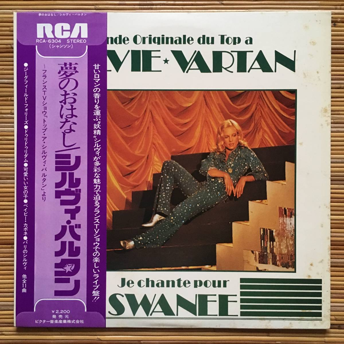 《日本盤・帯付!》シルヴィ・バルタン『夢のおはなし』LP~SYLVIE VARTAN/Swanee/ヴァルタン/トップ・ア/フレンチ・ポップ/フランス_画像1