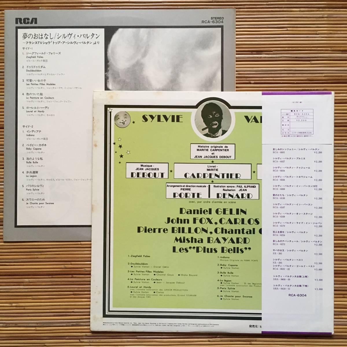 《日本盤・帯付!》シルヴィ・バルタン『夢のおはなし』LP~SYLVIE VARTAN/Swanee/ヴァルタン/トップ・ア/フレンチ・ポップ/フランス_画像2