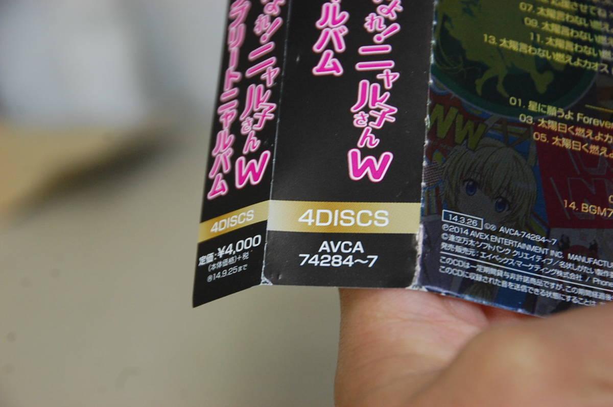LP//這いよれ! ニャル子さん&這いよれ! ニャル子さんW コンプリートニャルバム アニソン CD 4DISCS 帯付き 美品_画像5