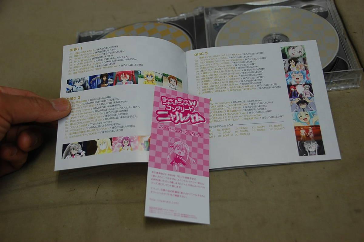 LP//這いよれ! ニャル子さん&這いよれ! ニャル子さんW コンプリートニャルバム アニソン CD 4DISCS 帯付き 美品_画像9
