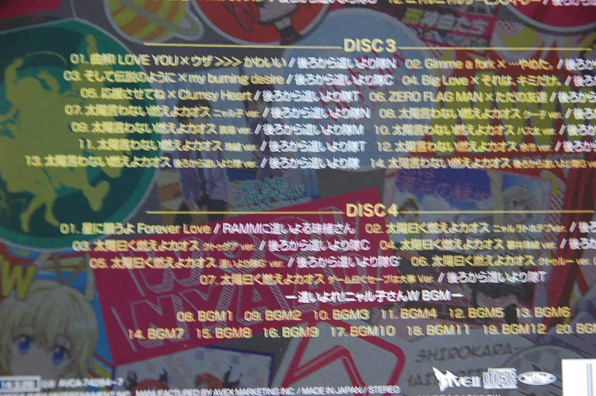 LP//這いよれ! ニャル子さん&這いよれ! ニャル子さんW コンプリートニャルバム アニソン CD 4DISCS 帯付き 美品_画像4