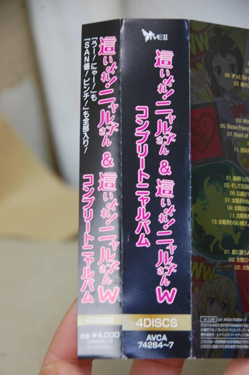 LP//這いよれ! ニャル子さん&這いよれ! ニャル子さんW コンプリートニャルバム アニソン CD 4DISCS 帯付き 美品_画像2