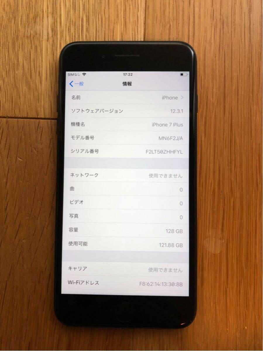 【1円】Apple iPhone7 Plus 128GB ブラック A1785 MN6F2J/A バッテリ86%■au_画像3