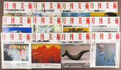 [ special selection book@] in the image monthly fine art 1995~2000 year. inside 12 pcs. un- .*H-29