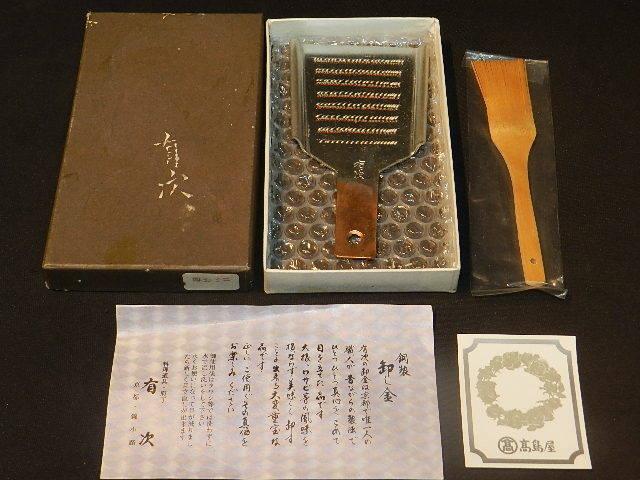 ☆未使用品 業物 料理道具 卸し金 京都 錦小路 在銘 有次 銅製 ミニサイズ 6㎝*13㎝