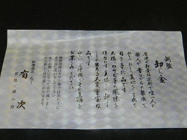 ☆未使用品 業物 料理道具 卸し金 京都 錦小路 在銘 有次 銅製 ミニサイズ 6㎝*13㎝_画像9