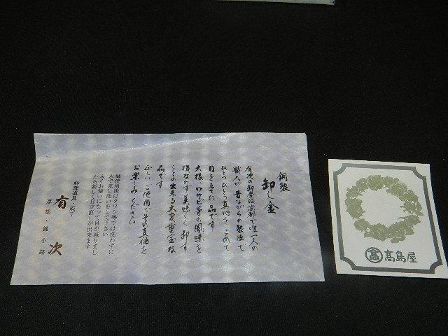 ☆未使用品 業物 料理道具 卸し金 京都 錦小路 在銘 有次 銅製 ミニサイズ 6㎝*13㎝_画像8