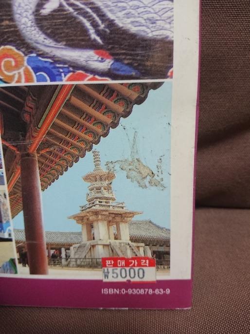 写真で見るガイドブック 慶州 韓国文化の発祥地、囲いのない民族博物館 ハンリム出版社_画像4