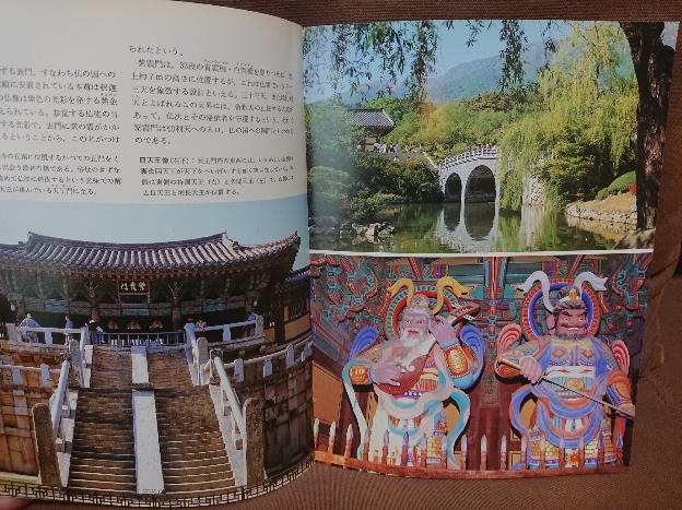 写真で見るガイドブック 慶州 韓国文化の発祥地、囲いのない民族博物館 ハンリム出版社_画像3
