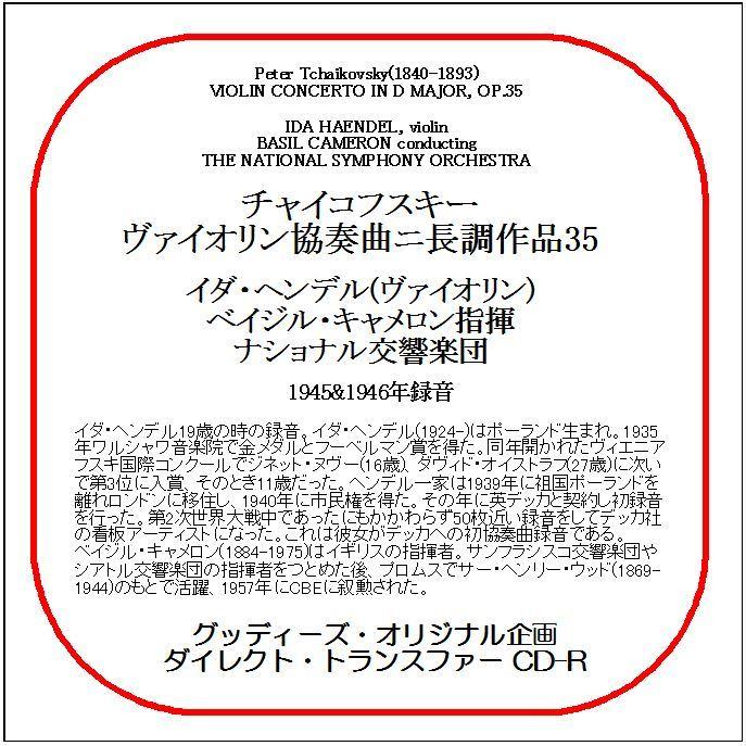 チャイコフスキー:ヴァイオリン協奏曲/イダ・ヘンデル/ダイレクト・トランスファー CD-R_画像1