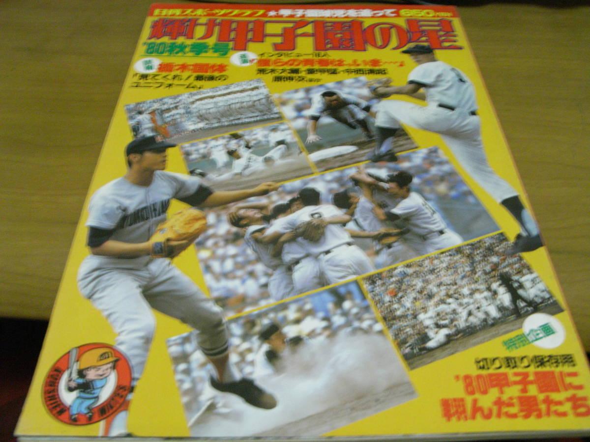 輝け甲子園の星1980年秋季号 栃木国体ほか ●高校野球_画像1