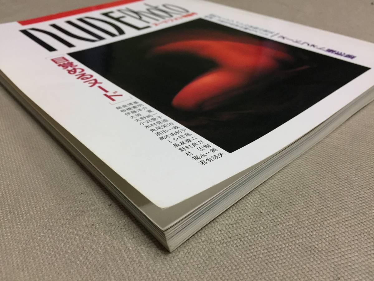 M7-15♪♪ヌードフォト特集号 ヌードフォト撮影塾 目覚めるヌード 日本カメラ社♪♪_画像9
