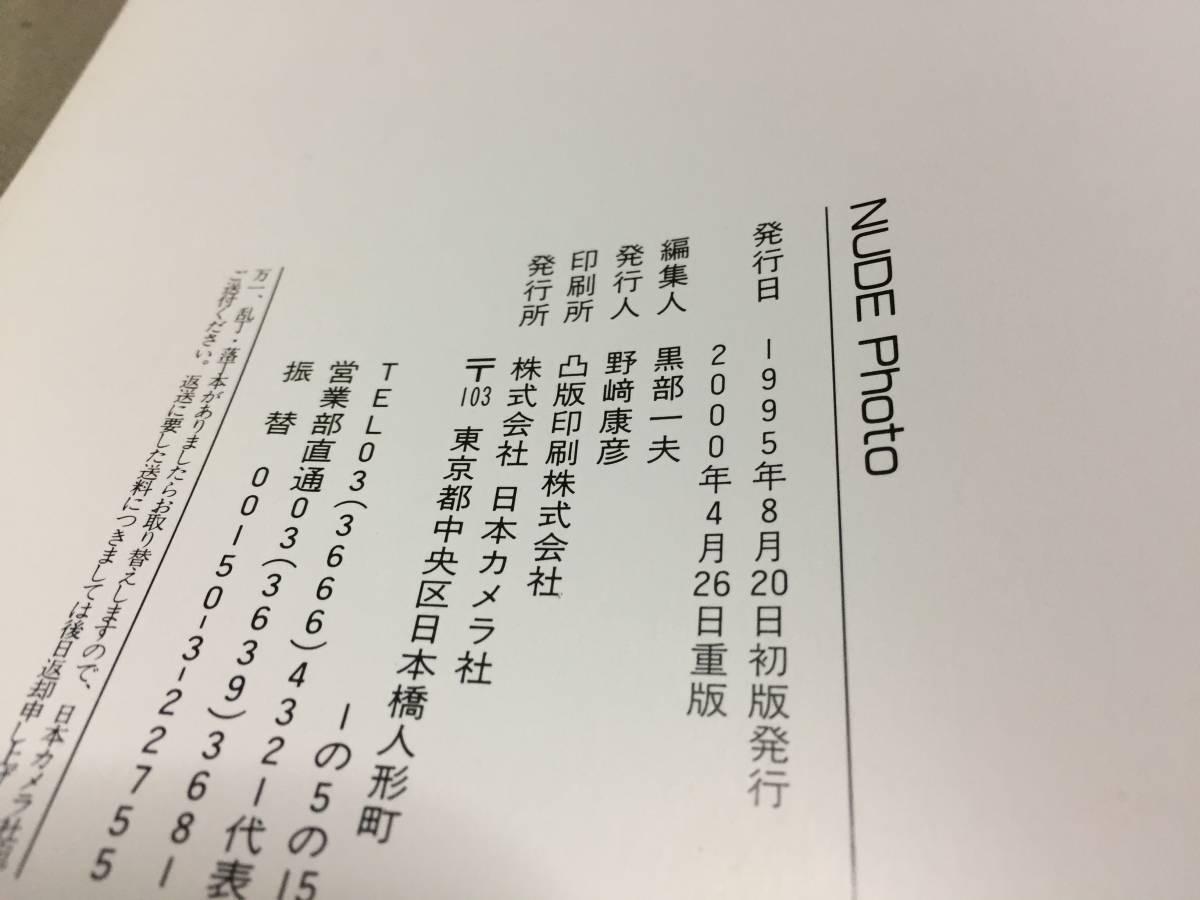 M7-15♪♪ヌードフォト特集号 ヌードフォト撮影塾 目覚めるヌード 日本カメラ社♪♪_画像6