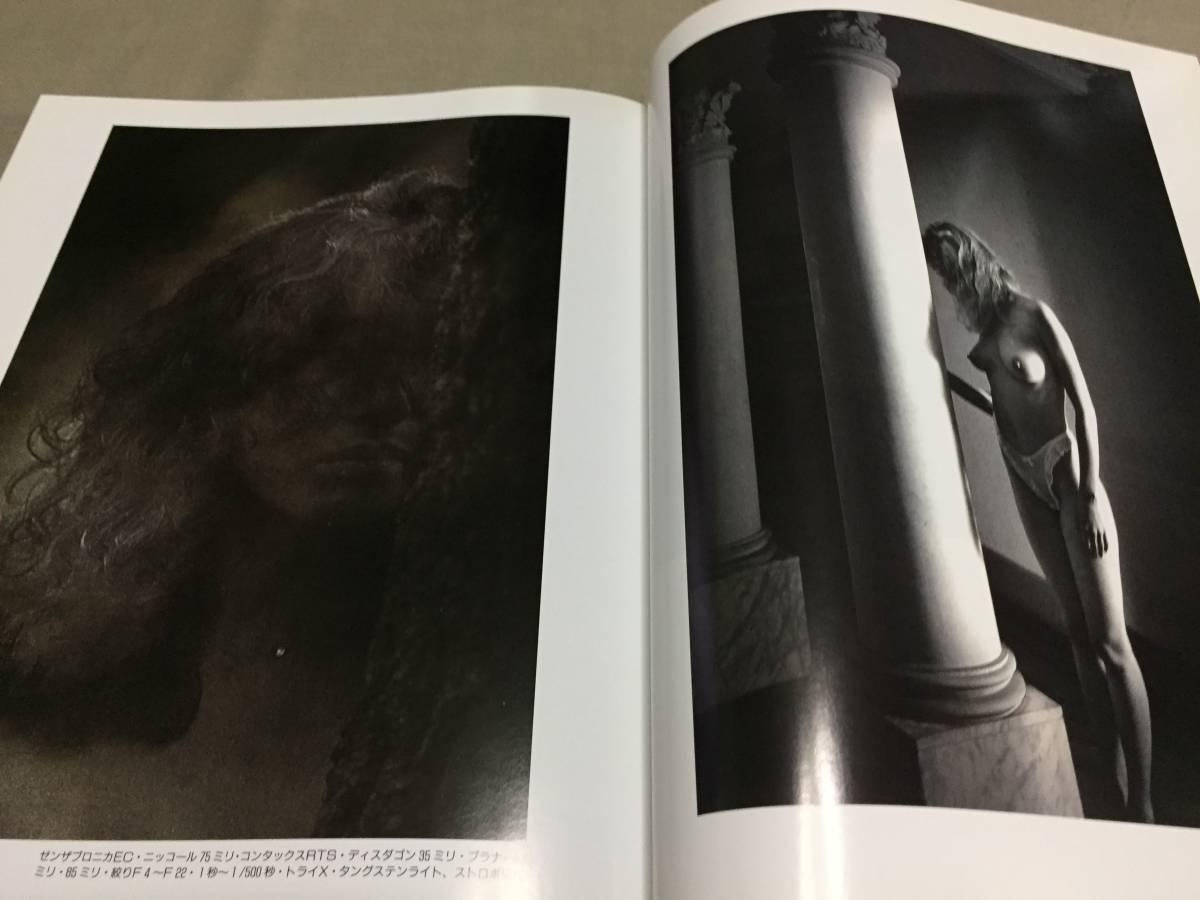 M7-15♪♪ヌードフォト特集号 ヌードフォト撮影塾 目覚めるヌード 日本カメラ社♪♪_画像3