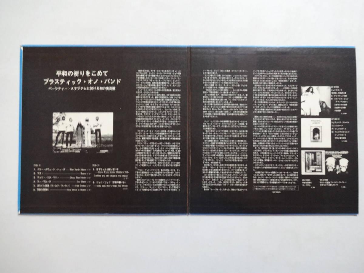V131 ☆美盤!☆【帯付LP】 THE PLASTIC ONO BAND-LIVE PEACE IN TORONTO 1969 AP-8867 ☆コレクターズアイテム!☆補充注文票付き☆_画像7