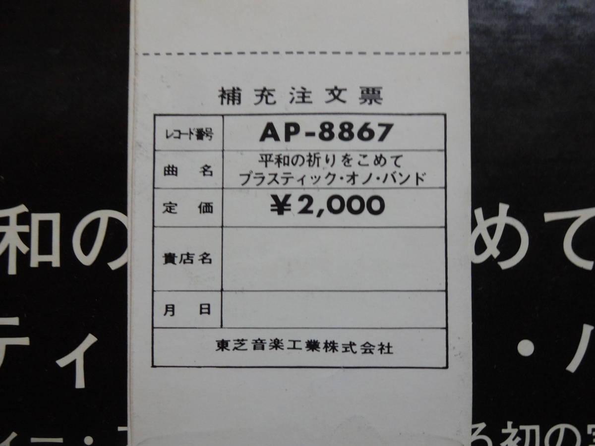 V131 ☆美盤!☆【帯付LP】 THE PLASTIC ONO BAND-LIVE PEACE IN TORONTO 1969 AP-8867 ☆コレクターズアイテム!☆補充注文票付き☆_画像6
