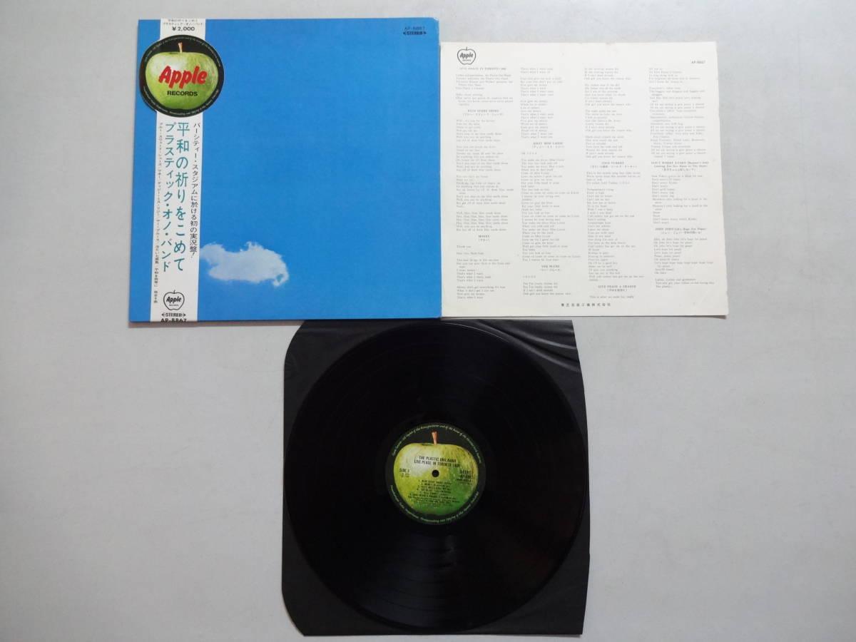 V131 ☆美盤!☆【帯付LP】 THE PLASTIC ONO BAND-LIVE PEACE IN TORONTO 1969 AP-8867 ☆コレクターズアイテム!☆補充注文票付き☆_画像3