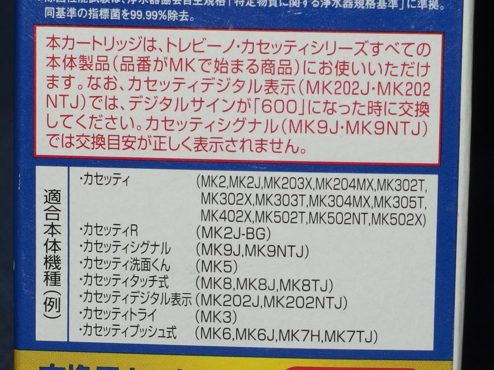 ★ 交換用カートリッジ ★ MKC.MX2J トレビーノ カセッティシリーズ用 1個_画像4