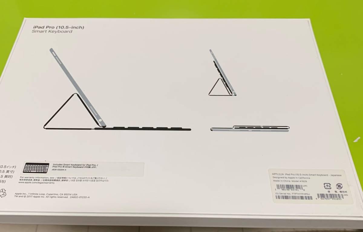 【2年使用:本体とキーボードとpencilをセットで】iPad Pro 10.5インチ docomo 256GB [ゴールド]&Smart Keyboard&ApplePencil_画像2