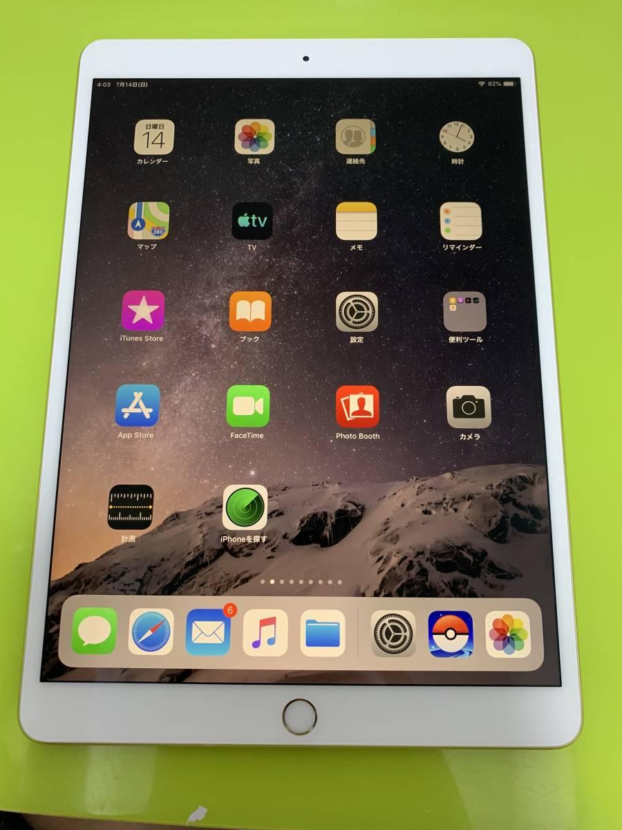 【2年使用:本体とキーボードとpencilをセットで】iPad Pro 10.5インチ docomo 256GB [ゴールド]&Smart Keyboard&ApplePencil_画像5