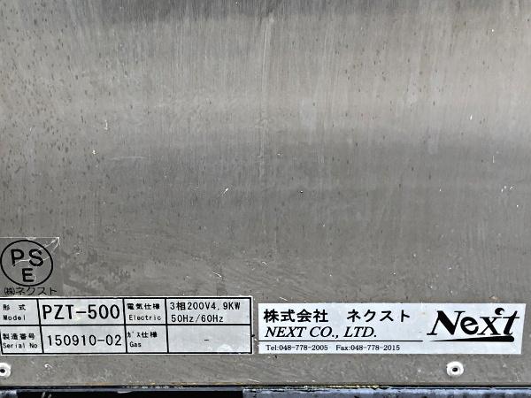 ネクスト NEXT PZT-500 2015年製 電気石窯オーブン 200V仕様 ピザ窯 ナポリピッツァ専用500℃対応②_画像7