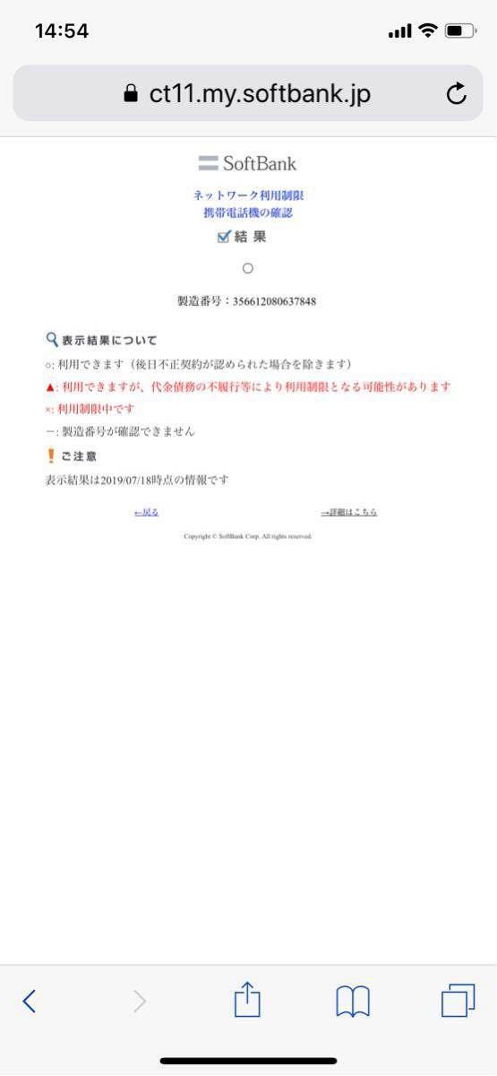 Apple iPhoneSE 128G SIMフリー SoftBank ゴールド_画像8