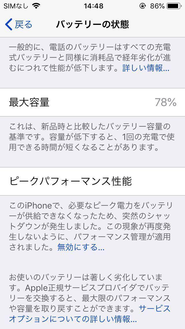 Apple iPhoneSE 128G SIMフリー SoftBank ゴールド_画像6