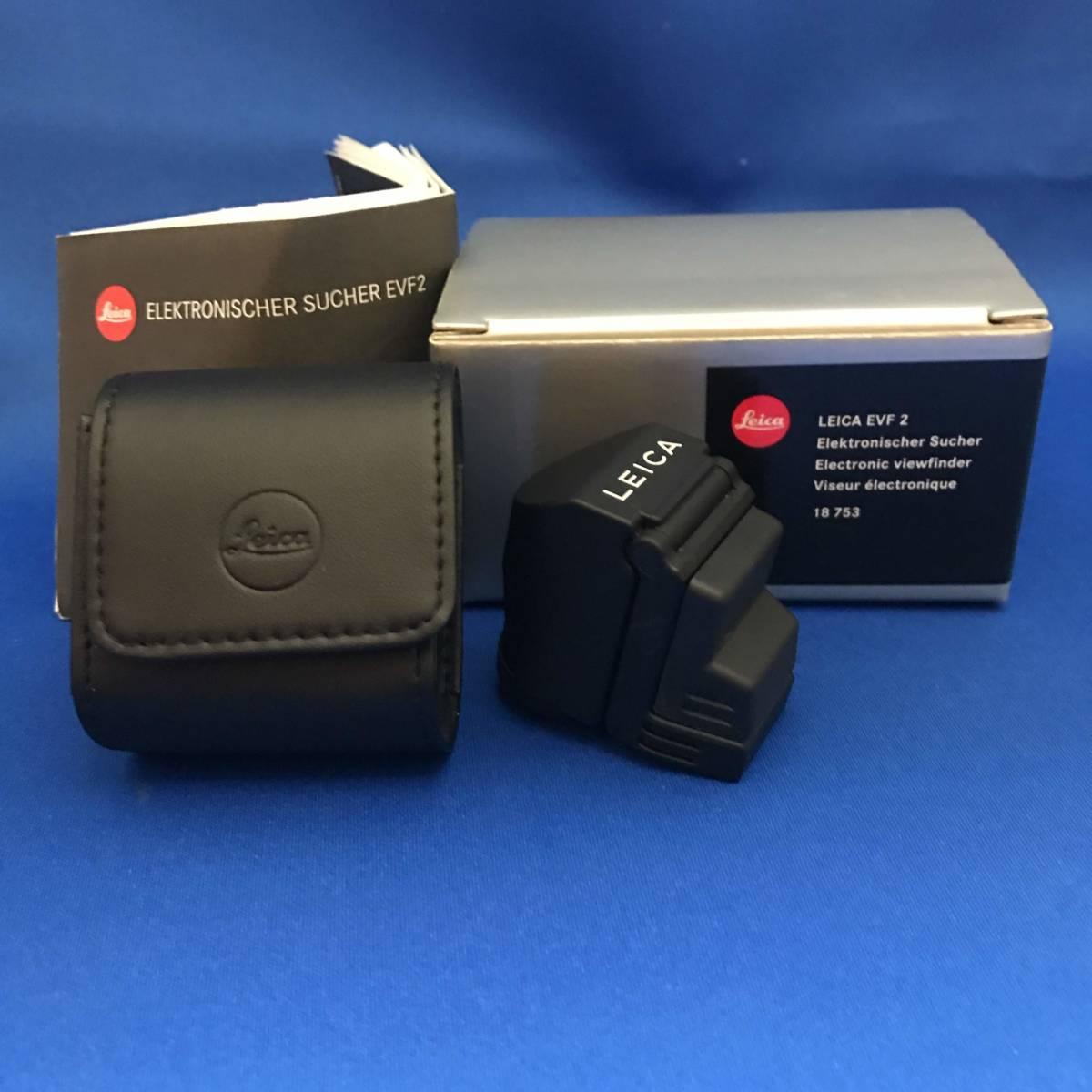 ライカ Leica 18753 EVF2 電子ビューファインダー 極美品 ケース 取説 元箱 送料無料 カバー付き