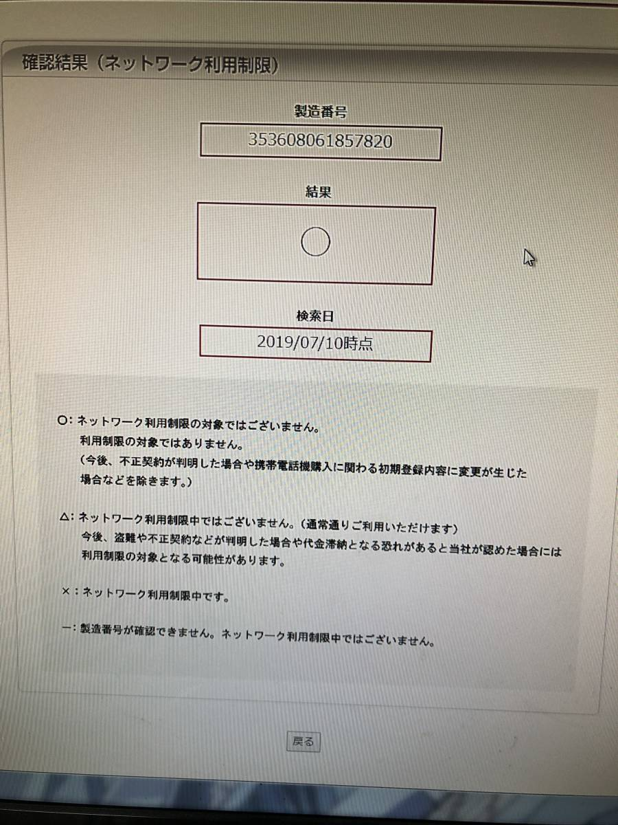docomo ドコモ エクスペリア XPERIA Z3 SO-01G ブラック 中古 利用制限○ 付属品完備_画像4