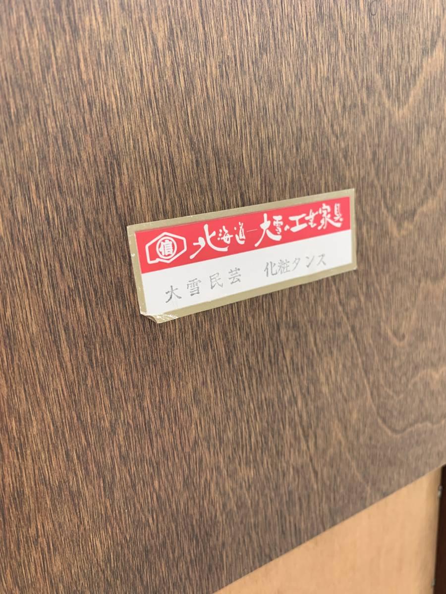 ◆ 送料無料 北海道 大雪民芸 工芸 アンティーク レトロ ドレッサー 鏡台 化粧台 チェスト 箪笥 タンス 収納 付き_画像10