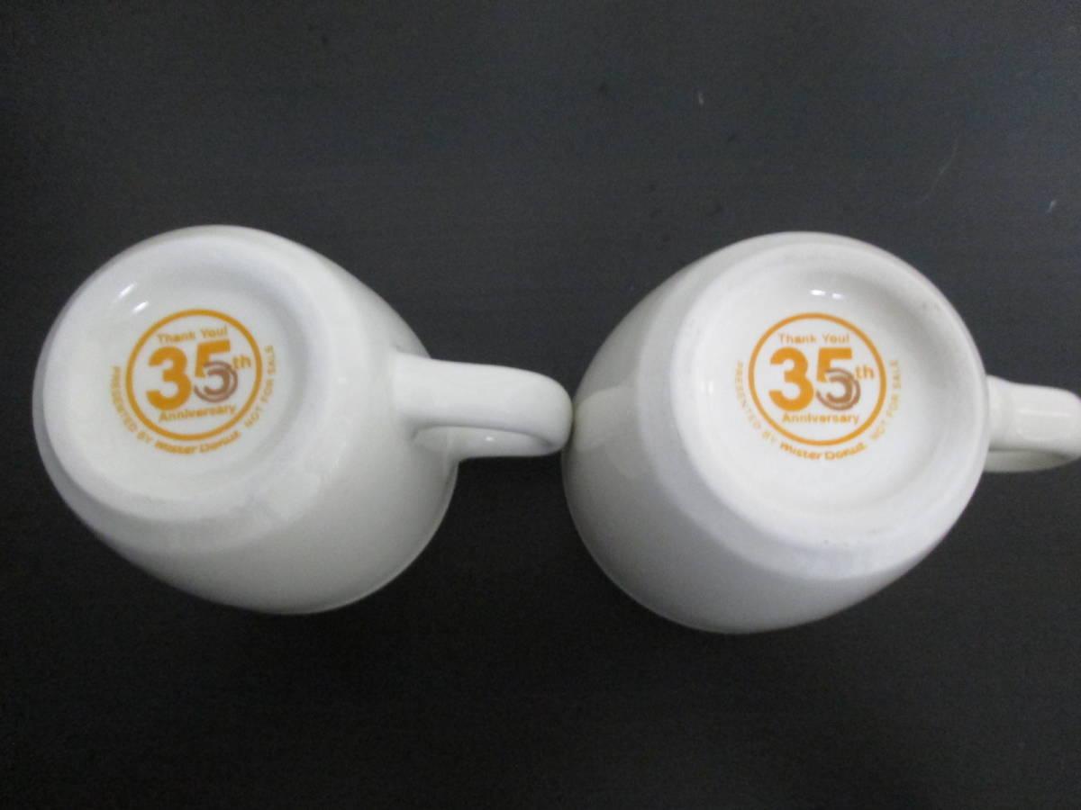 ミスタードーナツ 復刻版 マグカップ 35周年 アイボリー 2個セット_画像3