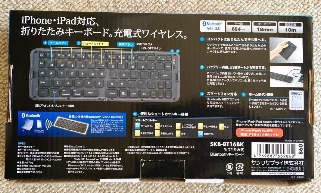 サンワサプライ 折りたたみ式 Bluetoothキーボード SKB-BT16BK ブラック_画像6