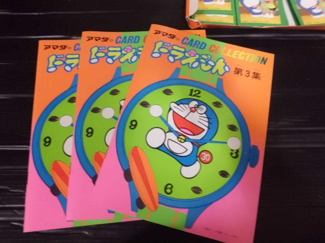 デッドストック品 天田/アマダ ドラえもん カードコレクション 第3集 50枚+アルバム3冊/抜けなし 未使用品_画像4