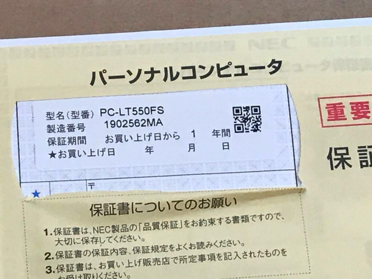 NEC lavie_画像3