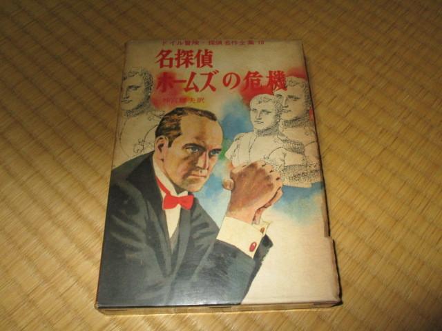 名探偵ホームズの危機 ドイル 冒険・探偵 名作全集 10 岩崎書店