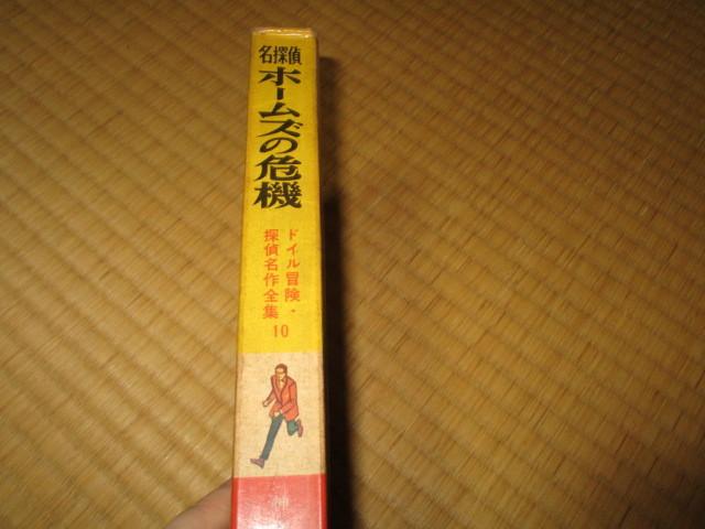 名探偵ホームズの危機 ドイル 冒険・探偵 名作全集 10 岩崎書店_画像2
