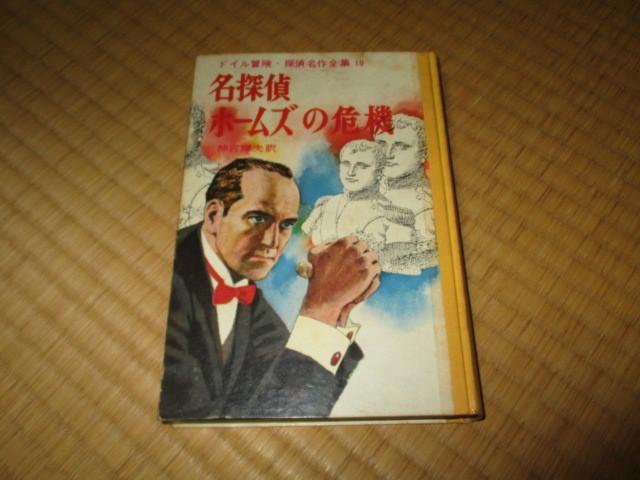 名探偵ホームズの危機 ドイル 冒険・探偵 名作全集 10 岩崎書店_画像3